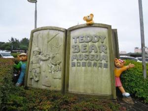 Teddy Bear Museum Entrance, Jeju